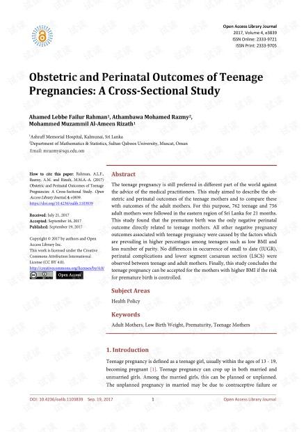 论文研究 - 青少年妊娠的产科和围产期结局:跨部门研究