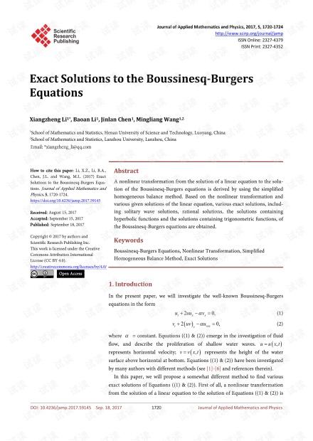 论文研究 - Boussinesq-Burgers方程的精确解