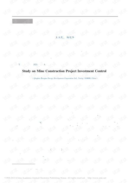 矿井建设项目投资控制研究