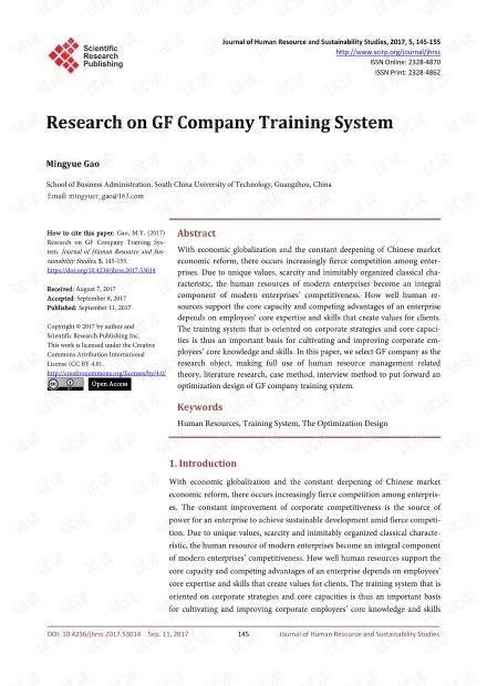 论文研究 - GF公司培训系统研究