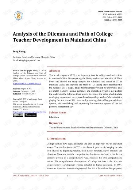 论文研究 - 中国大陆高校教师发展的困境与路径分析