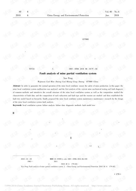 矿井局部通风机系统故障分析