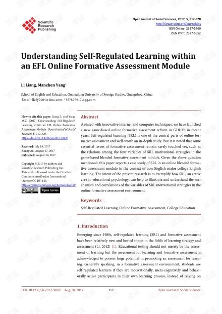论文研究 - 了解EFL在线形成性评估模块中的自我调节学习