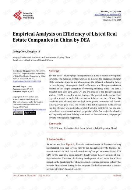 论文研究 - 基于DEA的中国房地产上市公司效率的实证分析。