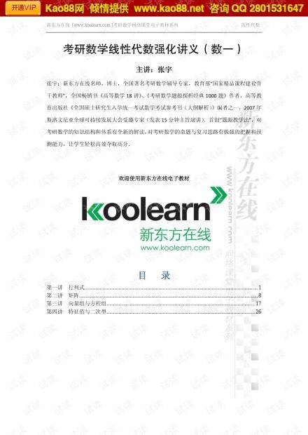 考研数学线性代数强化讲义.pdf