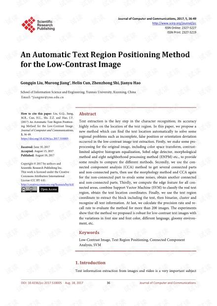 论文研究 - 低对比度图像的文本区域自动定位方法