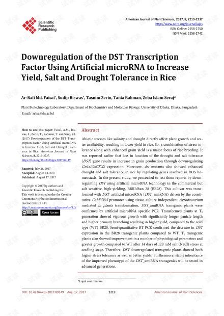 论文研究 - 使用人工microRNA下调DST转录因子以提高水稻的产量,盐和耐旱性