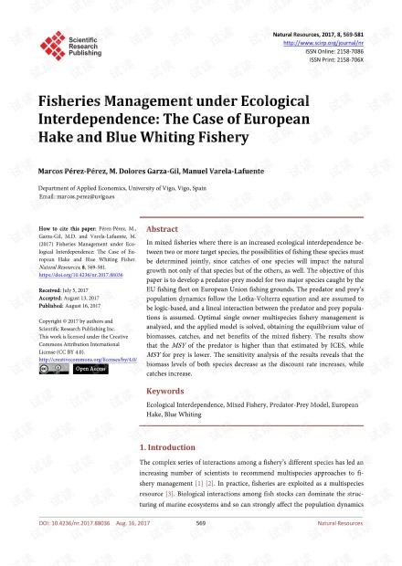 论文研究 - 生态相互依存下的渔业管理:以欧洲鳕鱼和蓝鲸渔业为例
