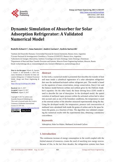 论文研究 - 太阳能吸附式冰箱吸收器的动态仿真:一个验证的数值模型