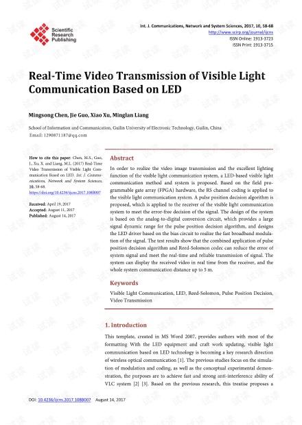 论文研究 - 基于LED的可见光通信实时视频传输