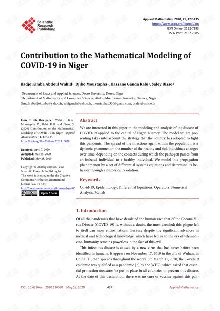 对尼日尔COVID-19的数学建模的贡献