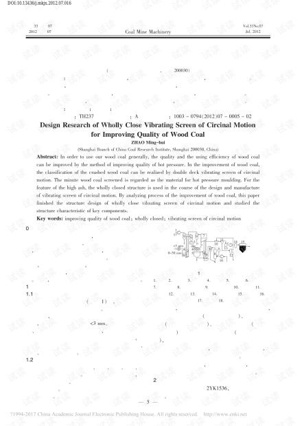 褐煤提质用全封闭式圆振动筛的设计研究
