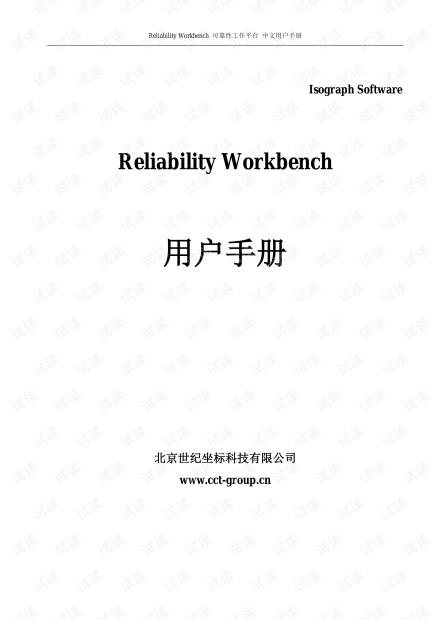Reliability Workbench 中文用户手册.pdf