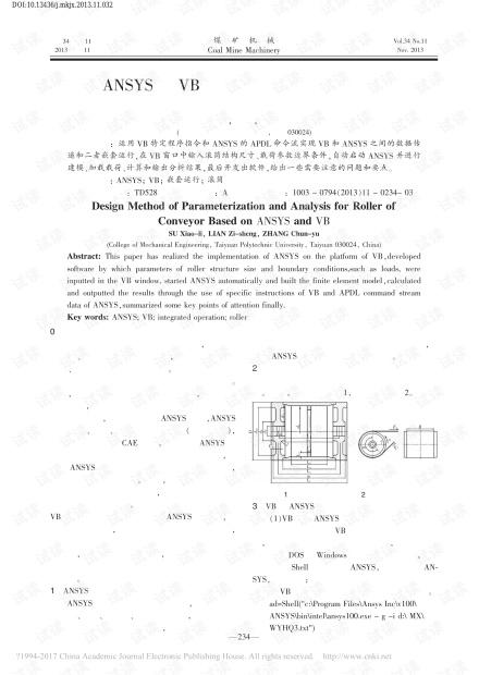 基于ANSYS与VB的带式输送机滚筒参数化分析软件设计方法