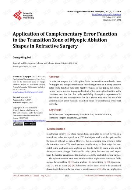 互补误差函数在屈光手术近视消融形状过渡区中的应用