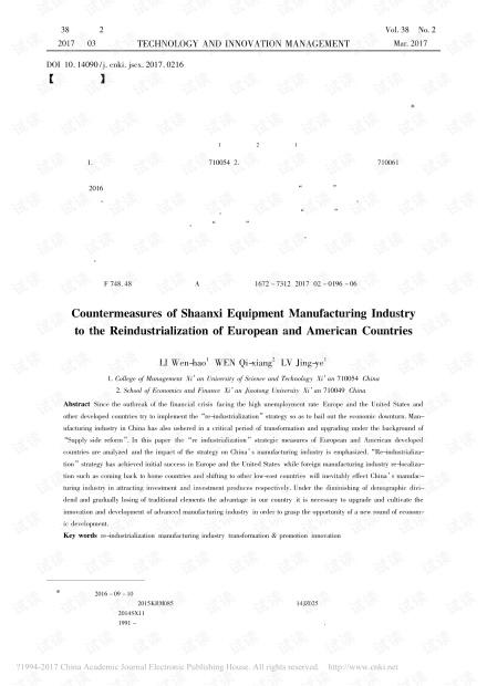 陕西装备制造业应对欧美国家再工业化的对策