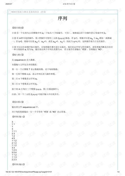 试卷-程序设计题(NOI在线能力测试【入门组】 - 01卷).pdf