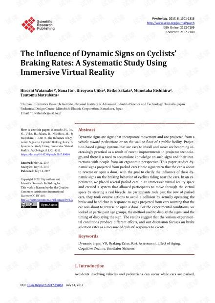 动态符号对骑车人刹车率的影响:使用沉浸式虚拟现实的系统研究