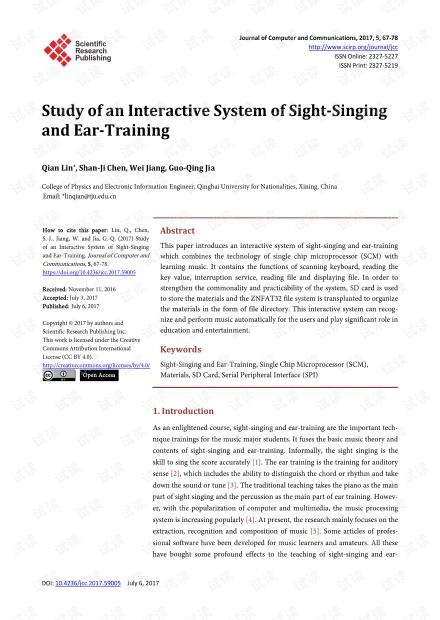 视听训练互动系统研究
