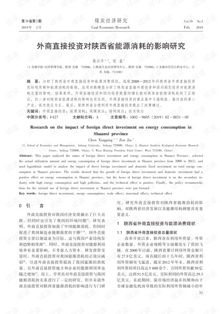 外商直接投资对陕西省能源消耗的影响研究