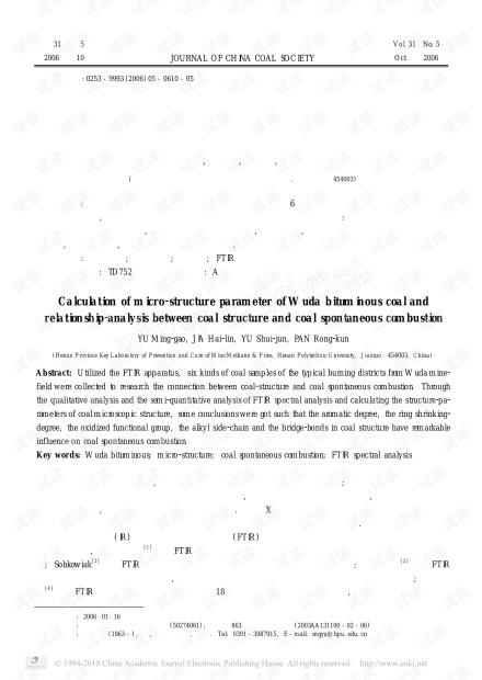 乌达烟煤微观结构参数解算及其与自燃的关联性分析