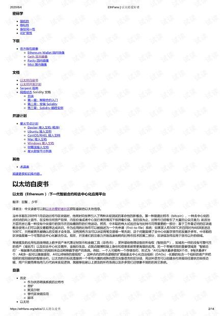 以太坊 白皮书(中文版).pdf