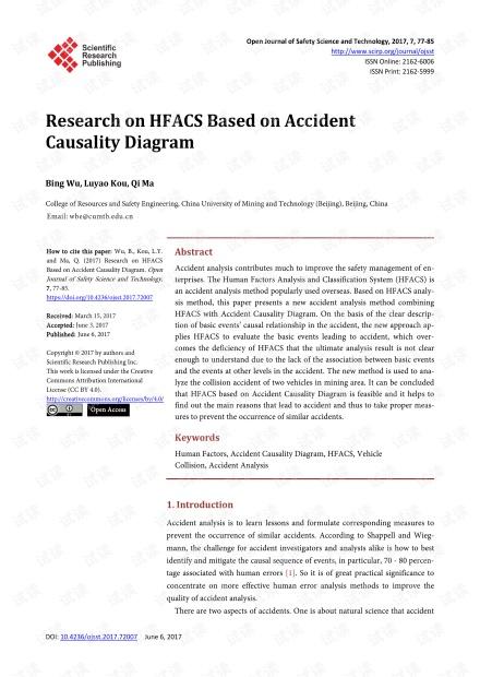 基于事故因果图的HFACS研究