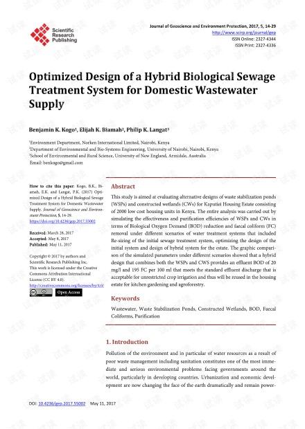 生活污水混合生物污水处理系统的优化设计