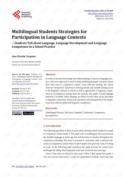 多语种学生参与语言环境的策略