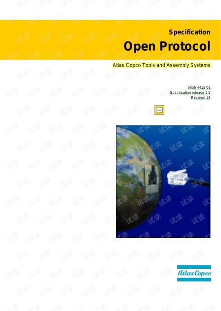 Atlas开放通信协议.pdf