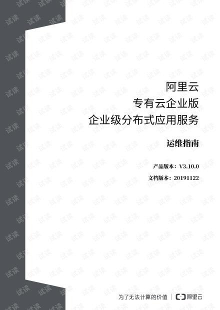 阿里云 专有云企业版 V3.10.0 企业级分布式应用服务 运维指南 20191122.pdf