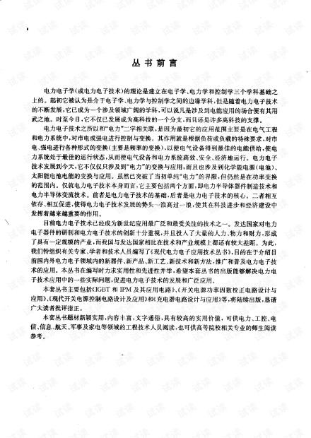 IGBT和IPM及其应用电路.pdf
