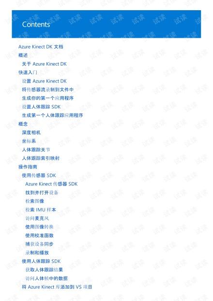 Azure Kinect DK 使用手册.pdf