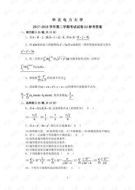 华北电力大学高等数学期末考试题2017-2018第2学期(A)参考答案 .pdf