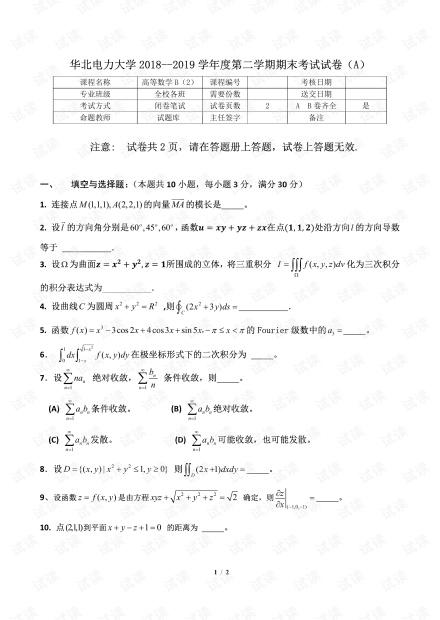 华北电力大学高等数学期末考试题2018-2019第2学期(A).pdf