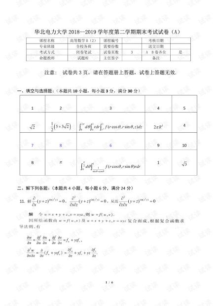 2018--2019 学年度第二学期期末考试试卷(A)答案.pdf