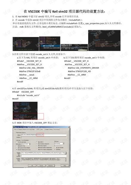 在VSCODE中进行Keil stm32项目源代码编写的设置方法.pdf