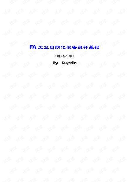 FA工业自动化设备设计基础-A.pdf