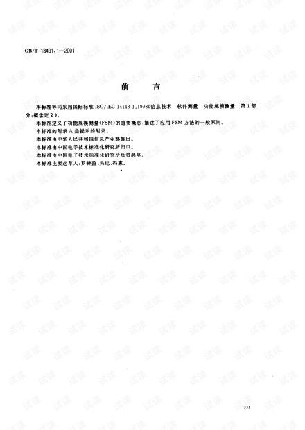 GBT 18491.1-2001 软件测量功能规模测量 第1部分:概念定义