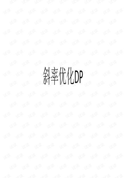 斜率优化dp-2020.06.09.pdf
