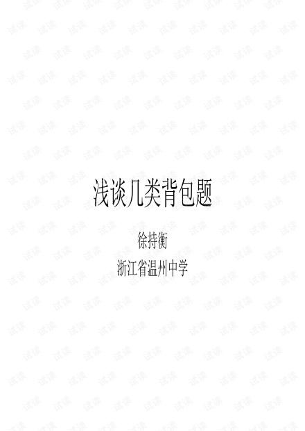浅谈几类背包题-浅谈几类背包题-单调队列优化(PASCAL).pdf