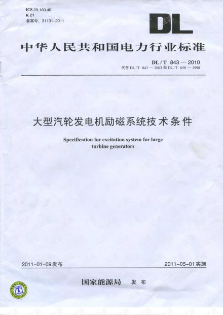 DLT 843-2010 大型汽轮发电机励磁系统技术条件.pdf