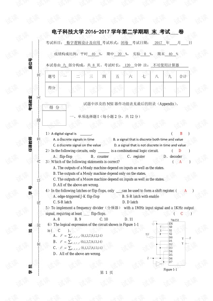 2016-2017-2数字逻辑设计及应用期末(答案及评分标准).pdf