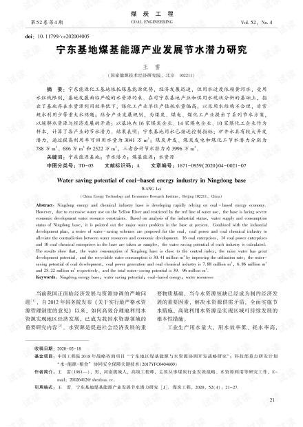 宁东基地煤基能源产业发展节水潜力研究