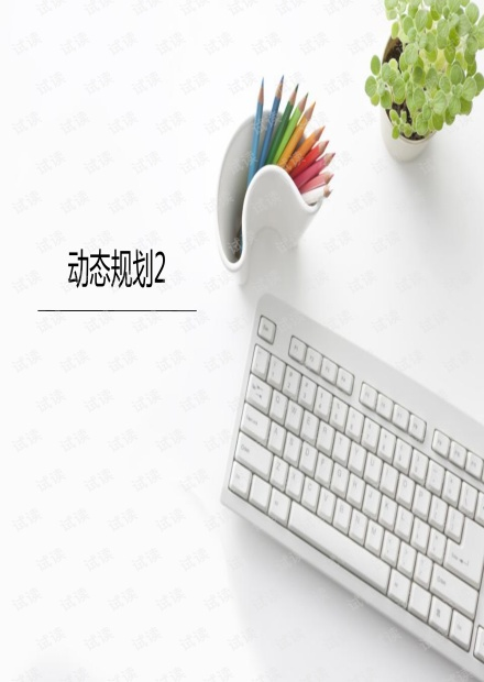 NOIP普及讲座4-动态规划2.pdf