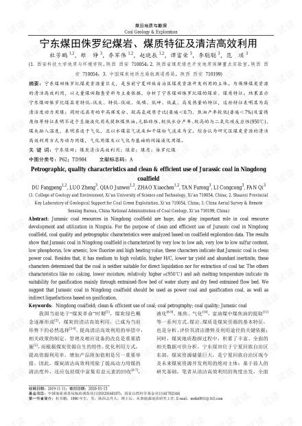 宁东煤田侏罗纪煤岩、煤质特征及清洁高效利用