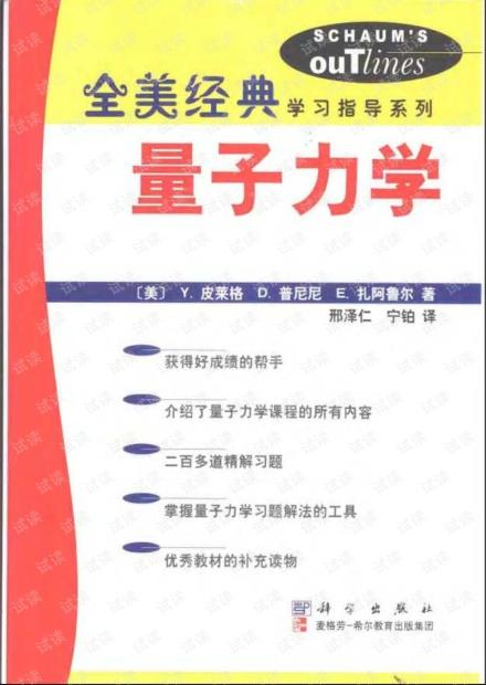 【全美经典】量子力学.pdf