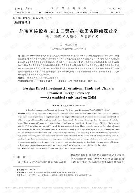 外商直接投资、进出口贸易与我国省际能源效率——基于GMM广义矩估计的实证研究