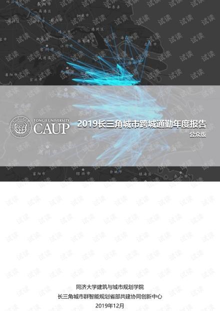 2019长三角跨城通勤年度报告.pdf