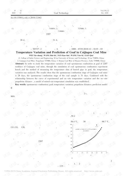 崔家沟煤矿采空区温度变化分析及预测